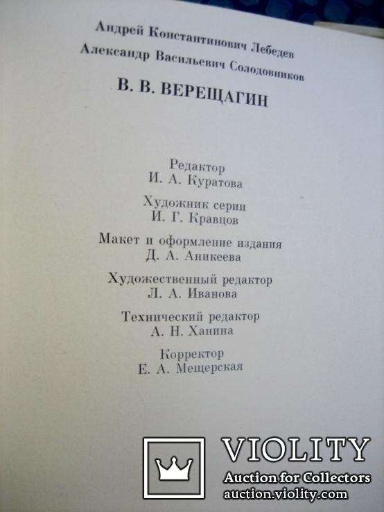 Альбом- монографія худ. Верещагін 1988 рік, фото №5