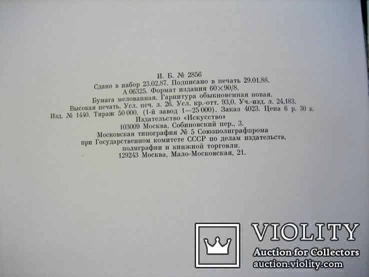 Альбом- монографія худ. Верещагін 1988 рік, фото №6