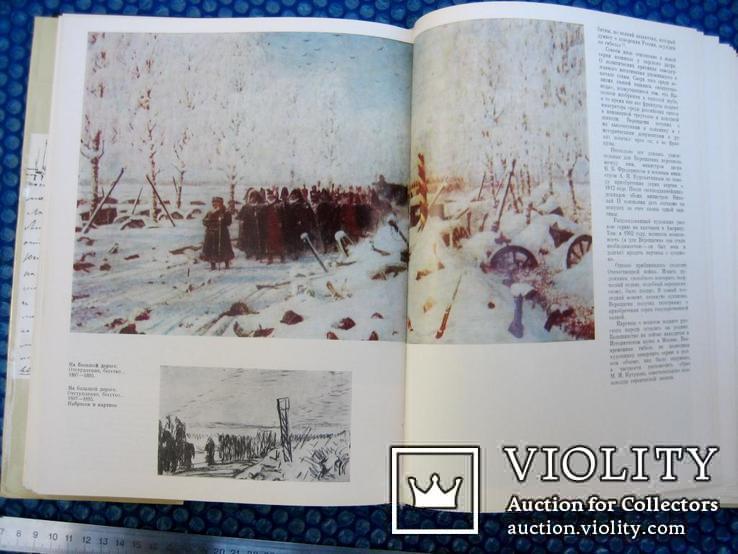 Альбом- монографія худ. Верещагін 1988 рік, фото №9