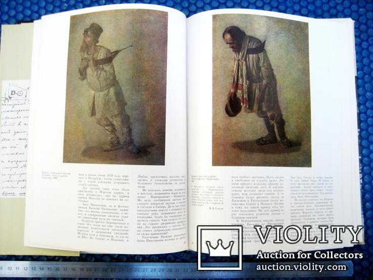 Альбом- монографія худ. Верещагін 1988 рік, фото №10
