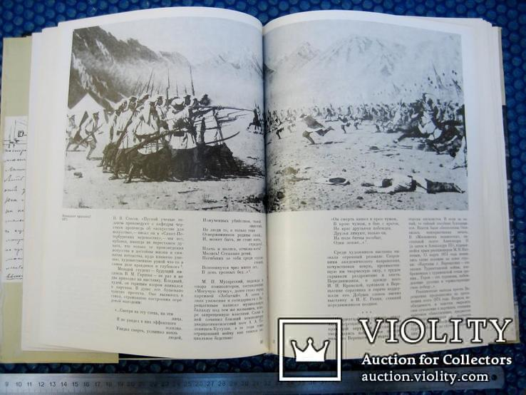Альбом- монографія худ. Верещагін 1988 рік, фото №11