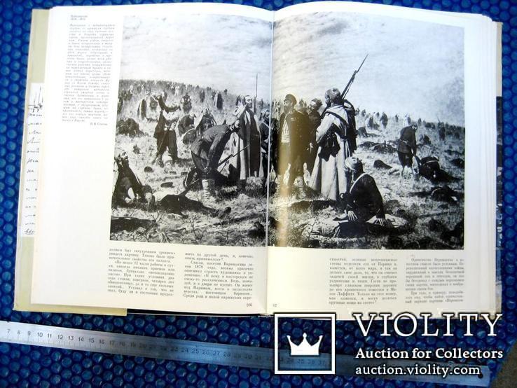 Альбом- монографія худ. Верещагін 1988 рік, фото №13