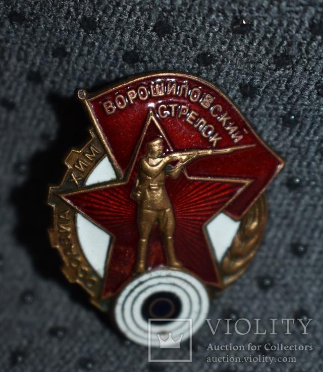 Знак ОСОАВИАХИМ Ворошиловский стрелок № 97372