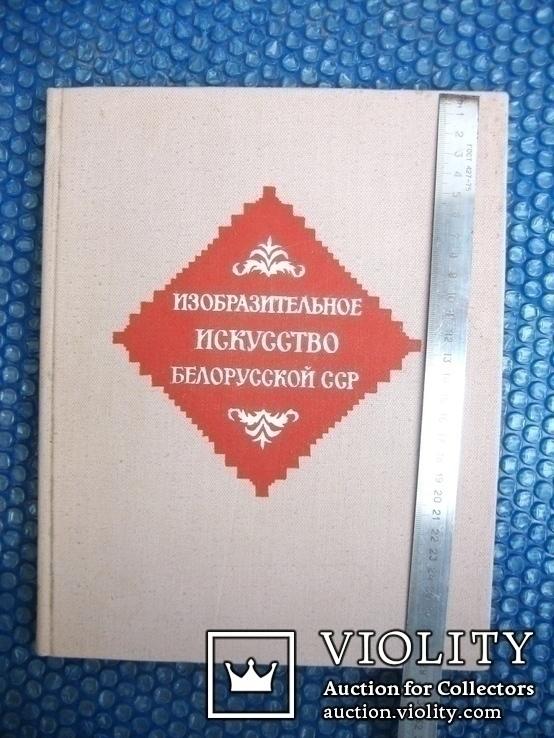 Образотворче мистецтво Білоруської РСР, фото №3