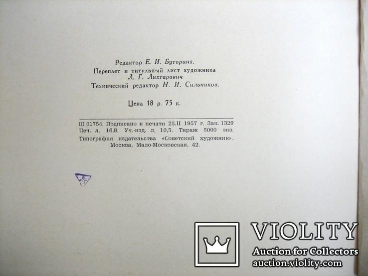 Образотворче мистецтво Білоруської РСР, фото №4