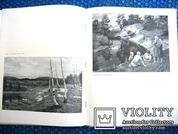 Образотворче мистецтво Білоруської РСР, фото №11