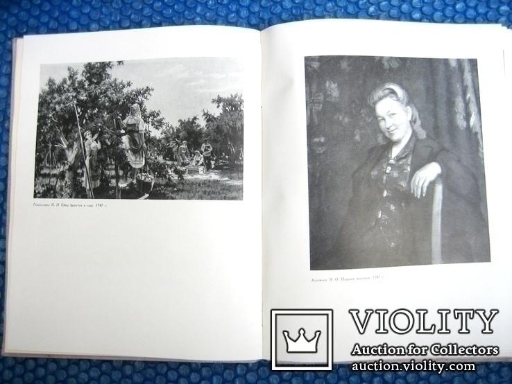 Образотворче мистецтво Білоруської РСР, фото №13