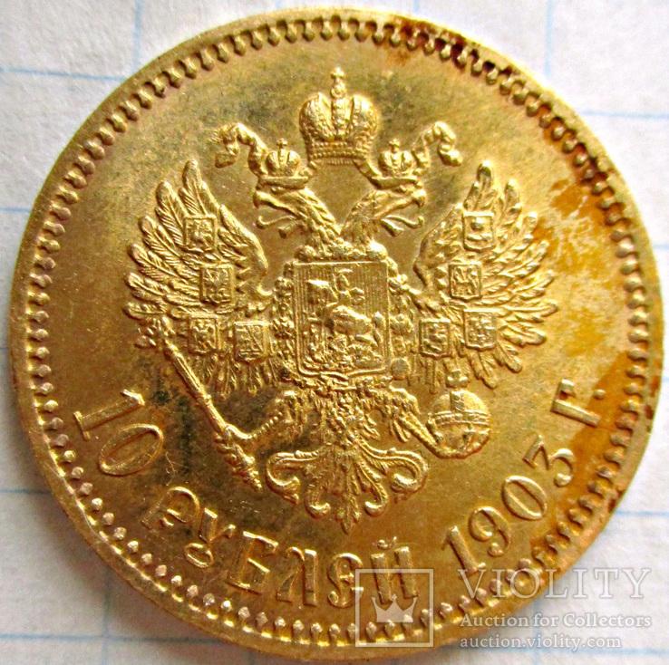10 рублей 1903 года, фото №3