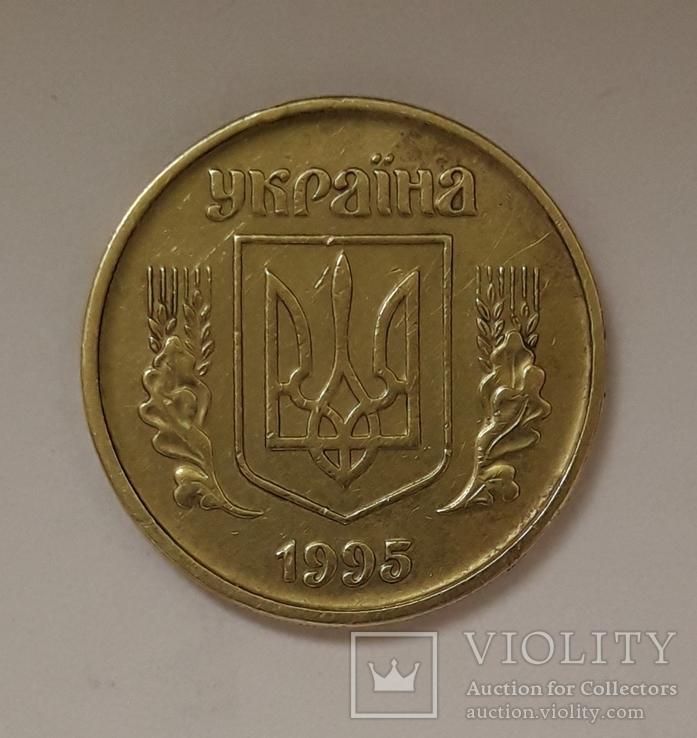 25коп 1995 г.в..