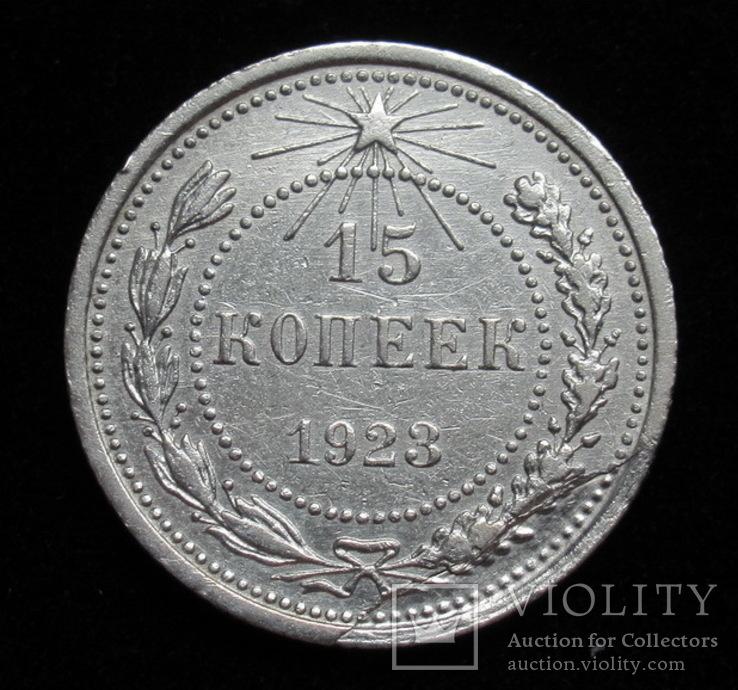 15 копеек 1923 г. раскол (реверс), фото №2