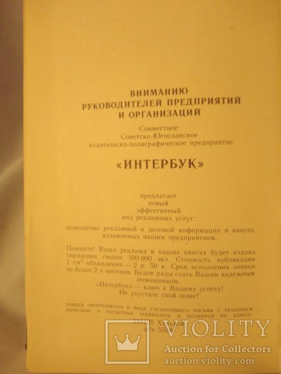 Адьютант імператриці, фото №3