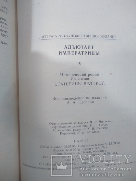 Адьютант імператриці, фото №4