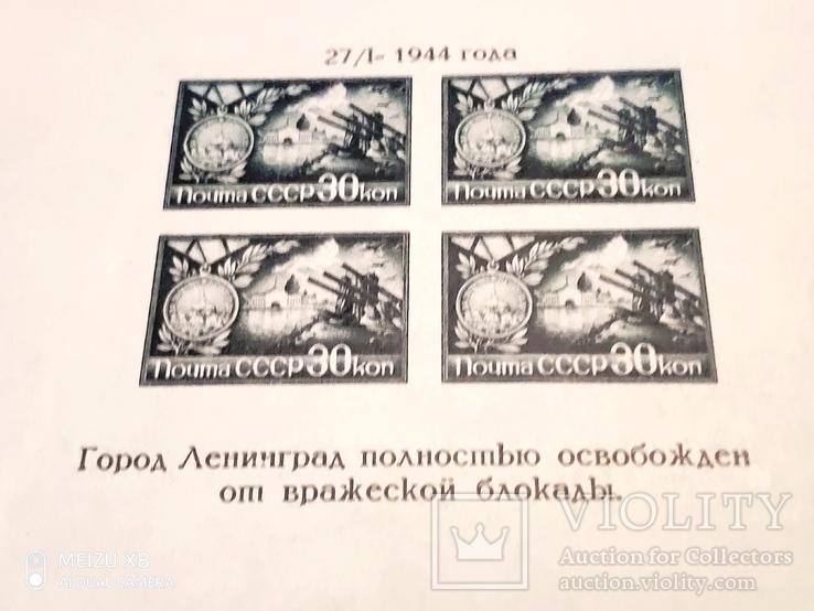 Негашеный Блок СССР 1944г, фото №2