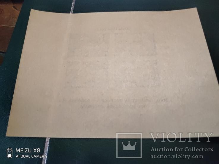 Негашеный Блок СССР 1944г, фото №3