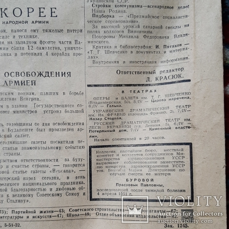 Газета Правда Украины №80(2744) 5 апреля 1951 года., фото №4