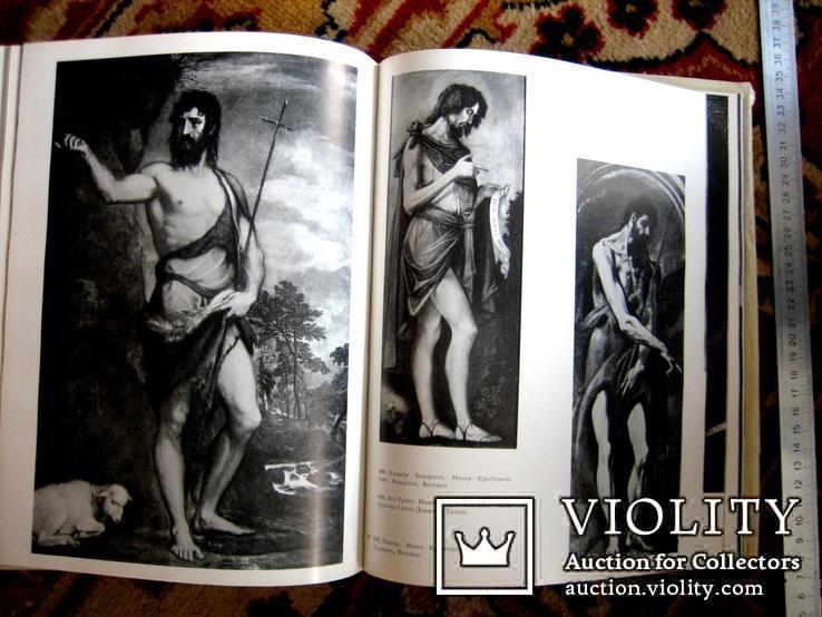 Етюди по історії західно-європейського мистецтва, фото №5