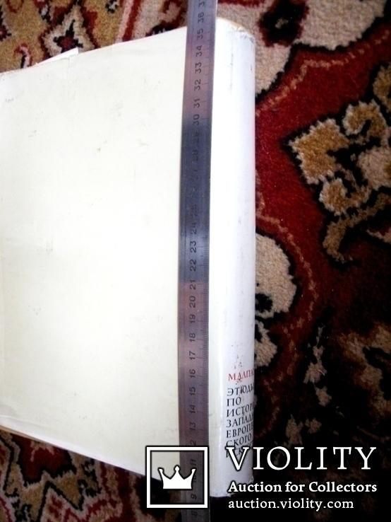 Етюди по історії західно-європейського мистецтва, фото №12