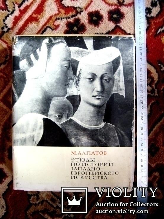 Етюди по історії західно-європейського мистецтва, фото №3
