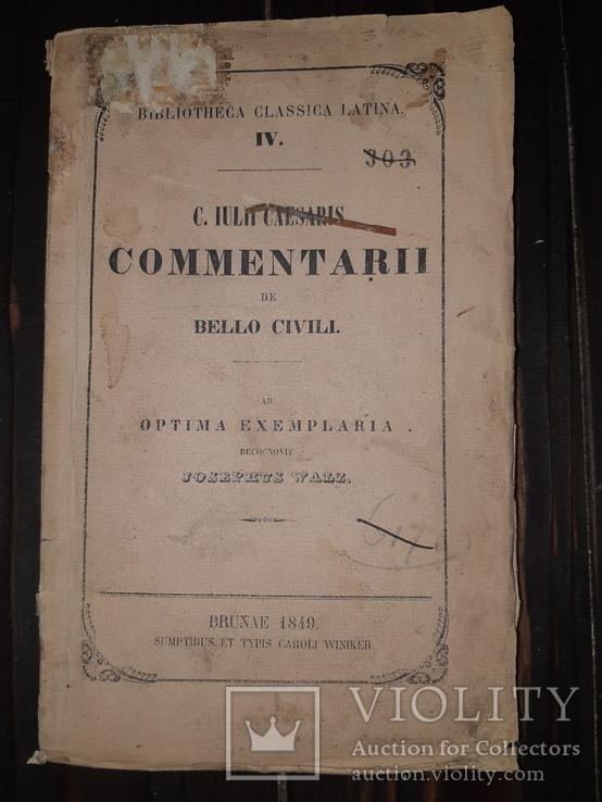 1849 Юлий Цезарь. Комментарии о войне