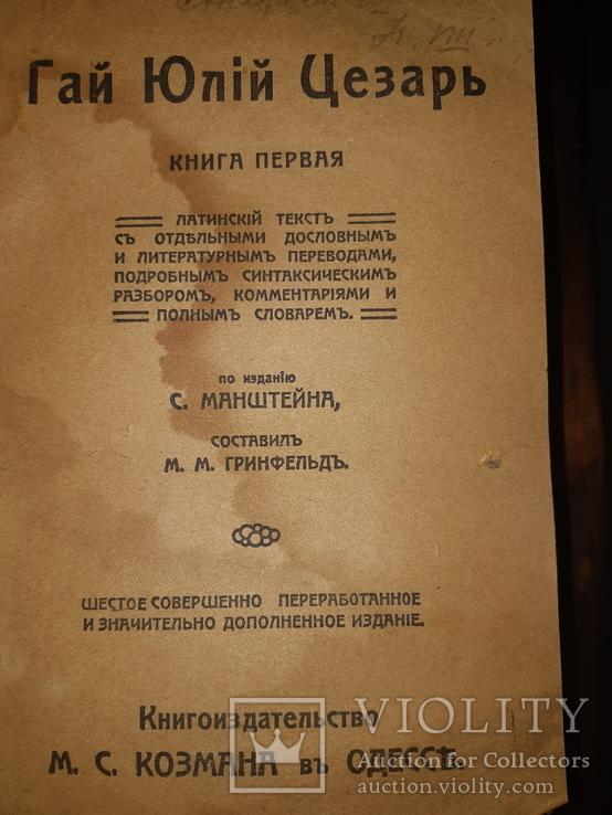 1916 Гай Юлий Цезарь