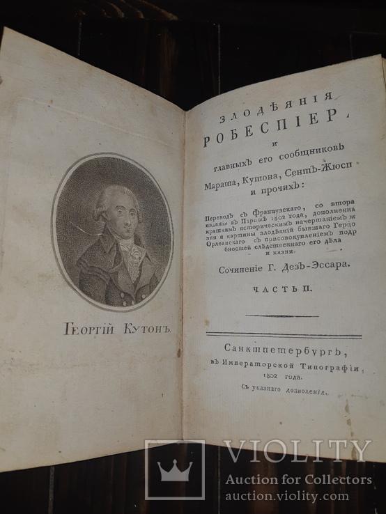 1802 Злодеяние Якобинцев в 2 частях