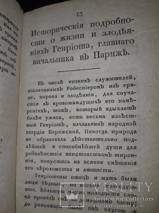 1802 Злодеяние Якобинцев в 2 частях, фото №6