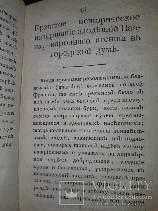 1802 Злодеяние Якобинцев в 2 частях, фото №7