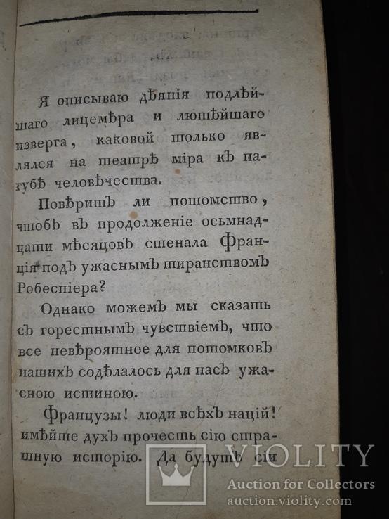 1802 Злодеяние Якобинцев в 2 частях, фото №12