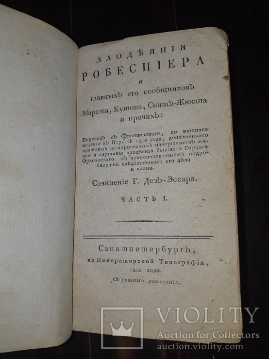1802 Злодеяние Якобинцев в 2 частях, фото №13