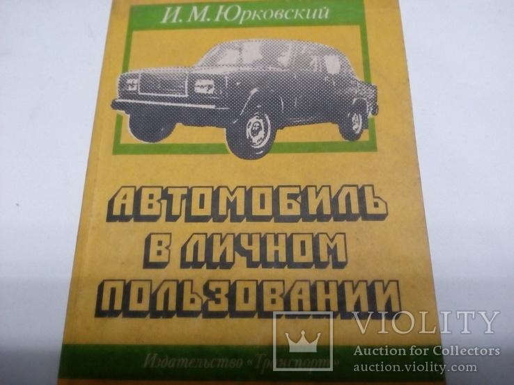 Автомобиль в личном пользовании, фото №2