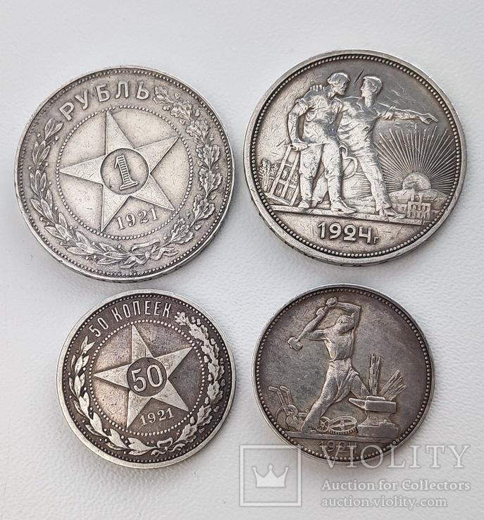 Рубль + 50 копеек 1921 год и рубль + 50 копеек 1924 год