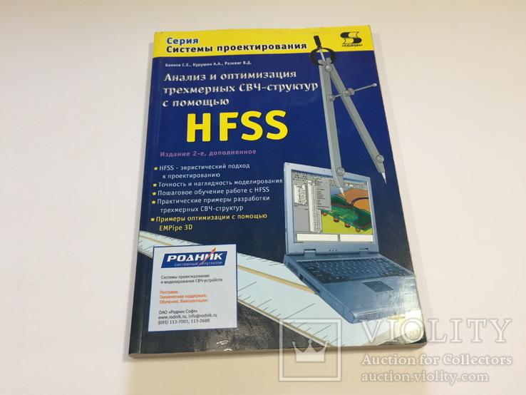 Анализ и оптимизация трёхмерных СВЧ-структур с помощью HFSS, фото №3