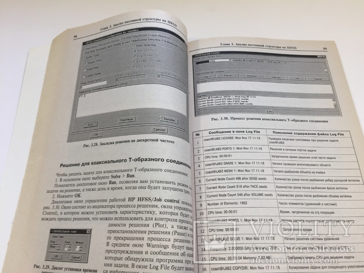 Анализ и оптимизация трёхмерных СВЧ-структур с помощью HFSS, фото №7