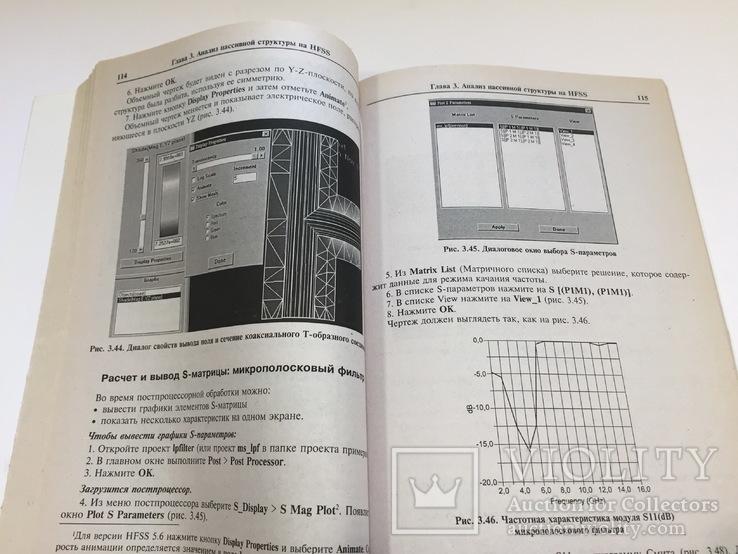 Анализ и оптимизация трёхмерных СВЧ-структур с помощью HFSS, фото №8