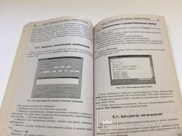 Анализ и оптимизация трёхмерных СВЧ-структур с помощью HFSS, фото №9