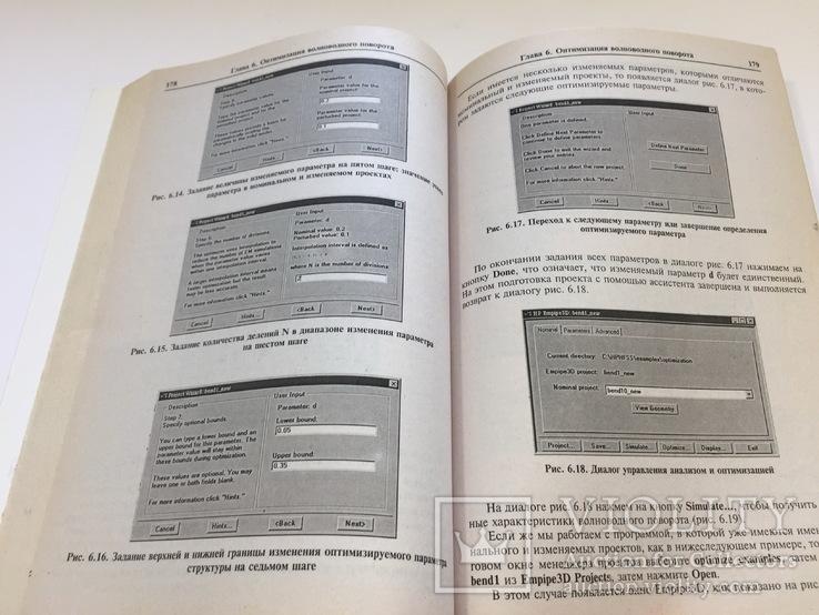 Анализ и оптимизация трёхмерных СВЧ-структур с помощью HFSS, фото №10