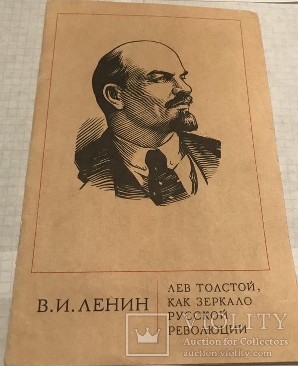 В.И.Ленин(Лев Толстов как зеркало русской революции), фото №3