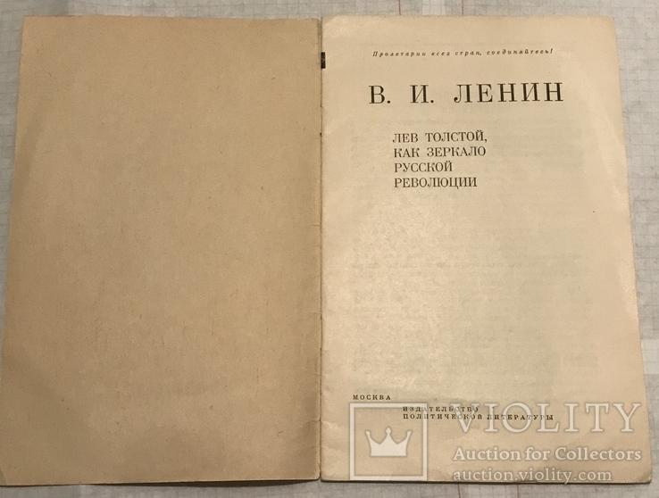 В.И.Ленин(Лев Толстов как зеркало русской революции), фото №4