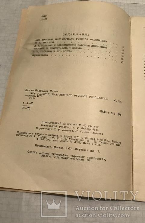 В.И.Ленин(Лев Толстов как зеркало русской революции), фото №5