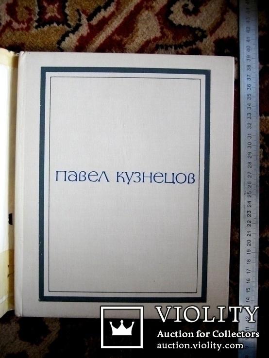 Монографія худож. П.Кузнєцова 1969 рік, фото №3