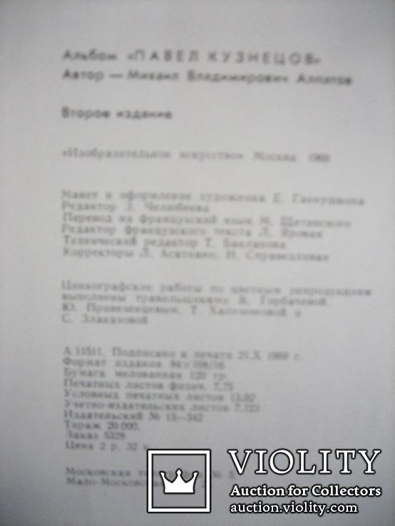 Монографія худож. П.Кузнєцова 1969 рік, фото №4