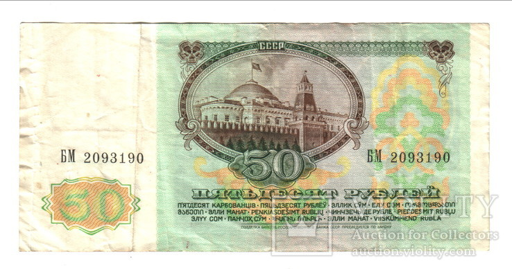 РФ, 50 рублів 1991 року, фото №2