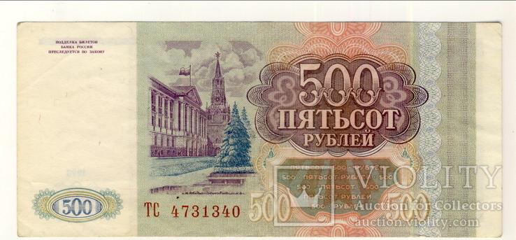 РФ, 500 рублів 1993 року, фото №3