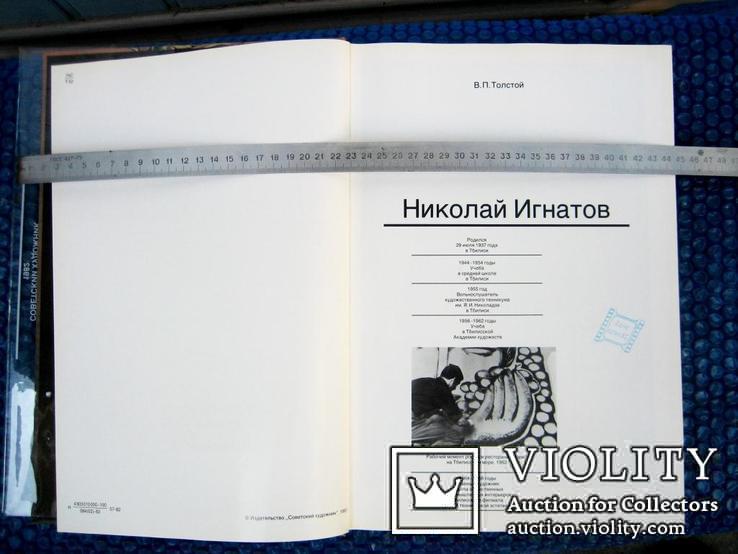 Монографія худ. Ігнатова - 1982 рік, фото №3