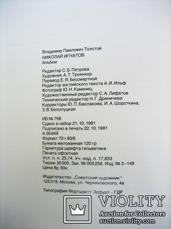 Монографія худ. Ігнатова - 1982 рік, фото №5
