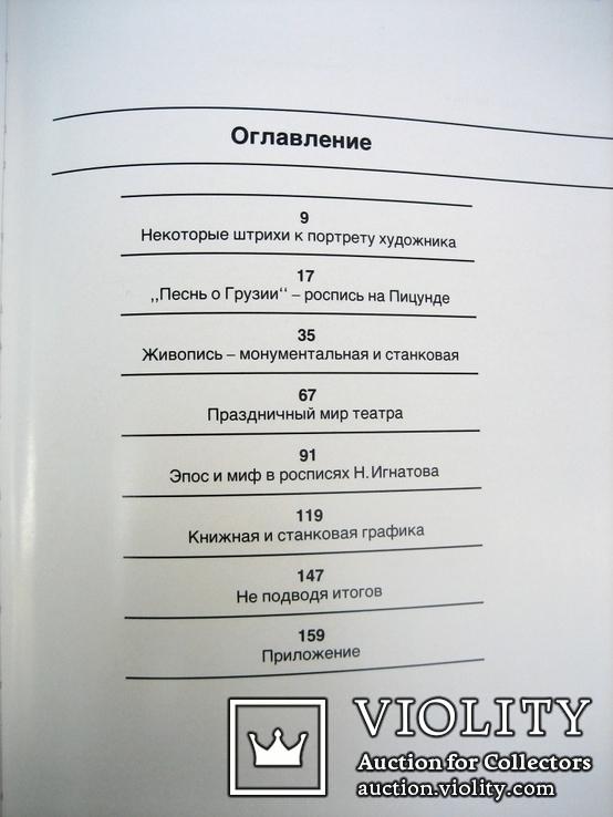 Монографія худ. Ігнатова - 1982 рік, фото №6