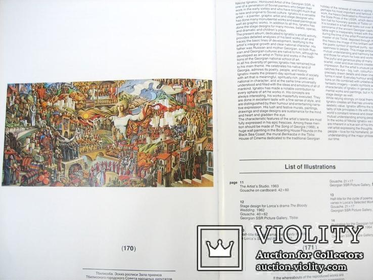 Монографія худ. Ігнатова - 1982 рік, фото №7