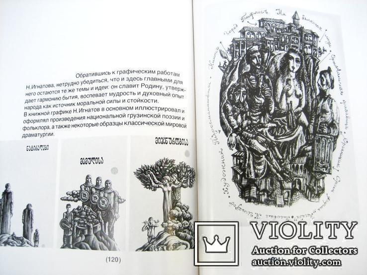 Монографія худ. Ігнатова - 1982 рік, фото №9