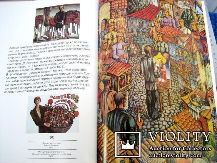 Монографія худ. Ігнатова - 1982 рік, фото №12