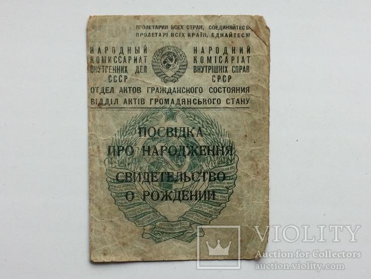 Свидетельство о рождении 1945 год на бланке 1943  году, фото №2